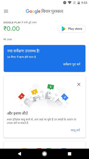 Google विचार पुरस्कार screenshot