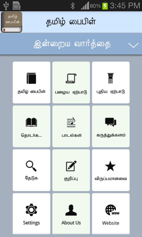 Tamil Bible - screenshot