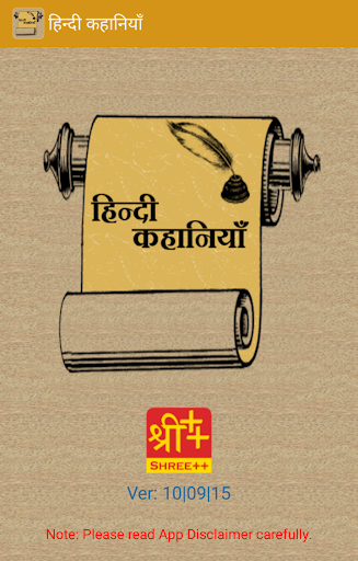 Hindi Kahaniya Stories
