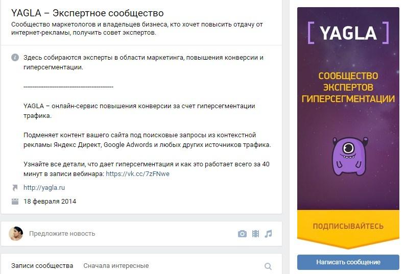 группа ВКонтакте с аватаркой