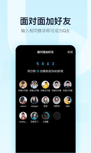 QQ 8.2.10 Screenshots 3