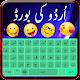 Easy Urdu Keyboard Free Download on Windows