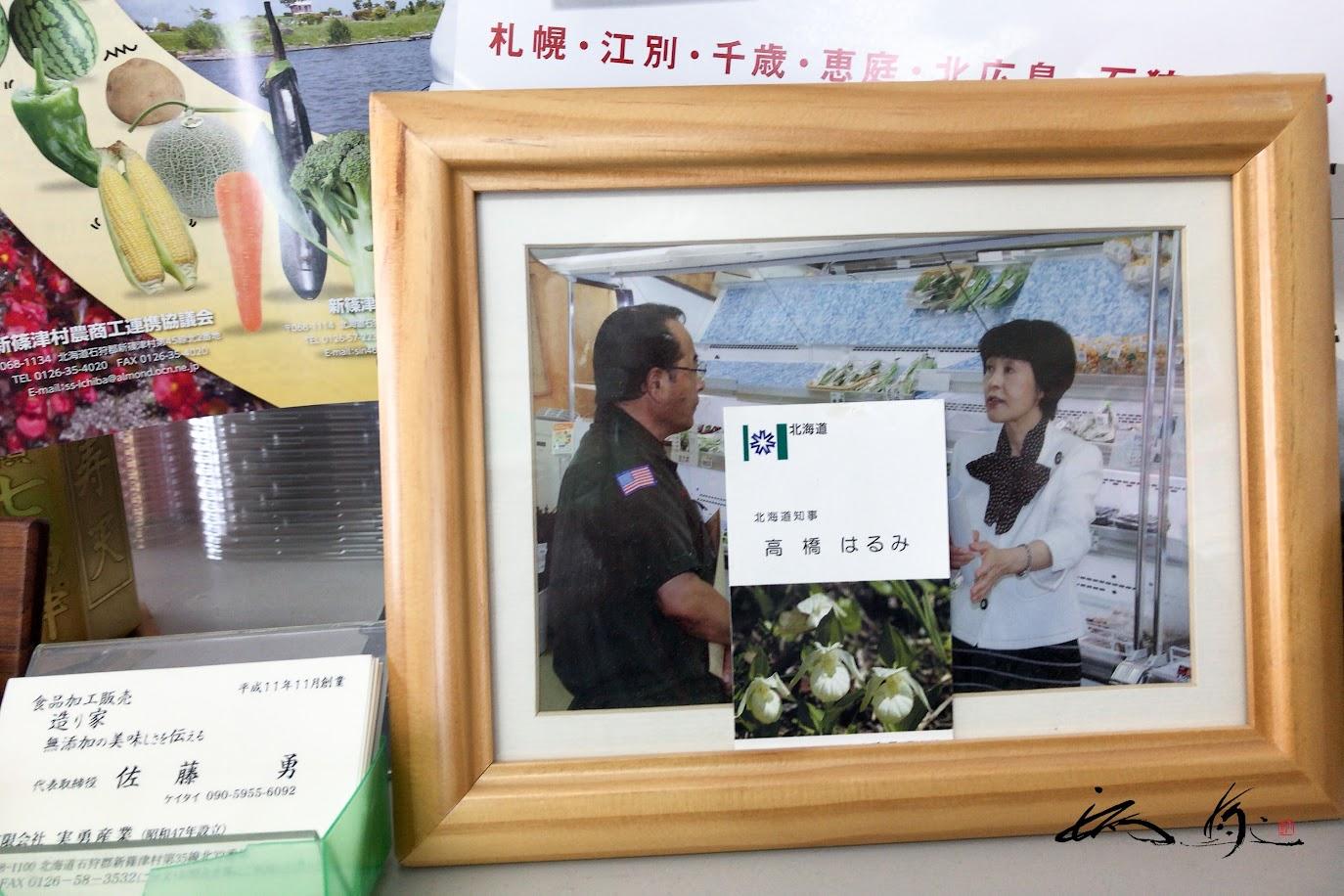 高橋はるみ知事訪問時の写真