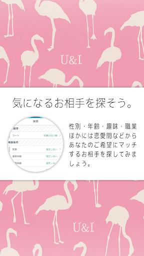 ユーザーマッチングアプリ「U I」