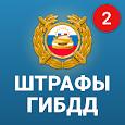 Штрафы ГИБДД официальные - оплата штрафов онлайн apk