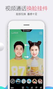 QQ·乐在沟通 4