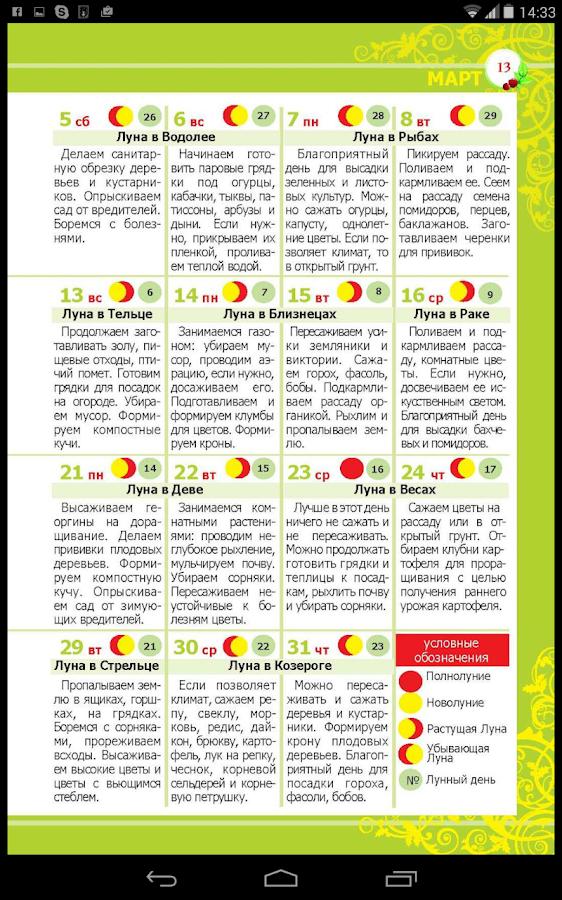 Экадаши 2017 календарь саратов