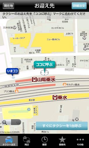 玩交通運輸App|山陽タクシー免費|APP試玩