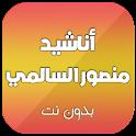 أناشيد منصور السالمي كاملة بدون نت icon