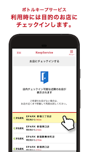 EPARK KeepService- screenshot thumbnail