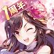 謀りの姫:Pocket Android