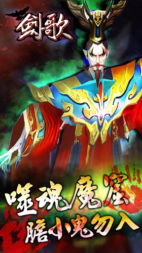 劍歌-噬魂魔窟