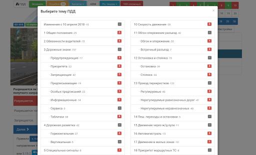 Билеты ПДД 2020 Экзамен ПДД screenshot 5