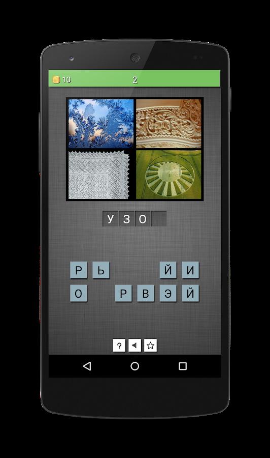 Ответы на игру 4 фотки одно слово на русском
