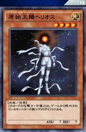 原始太陽ヘリオス