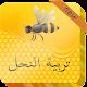 Download تربية النحل وانتاج العسل For PC Windows and Mac