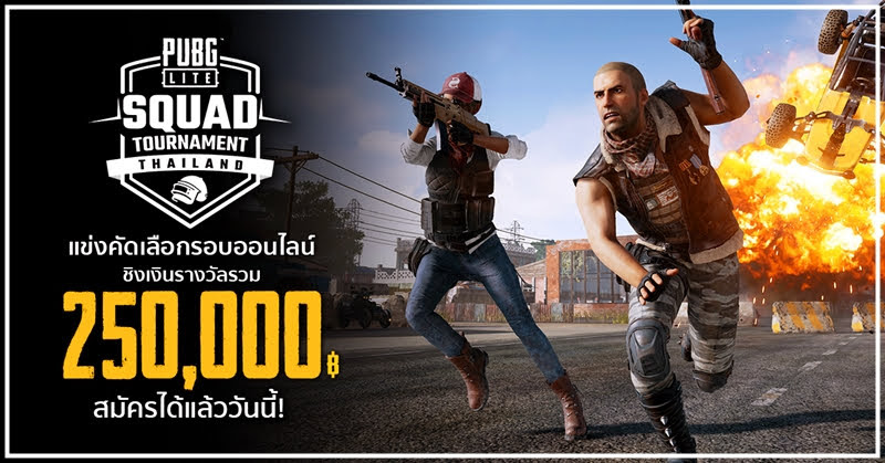 PUBG LITE : Squad Tournament Thailand