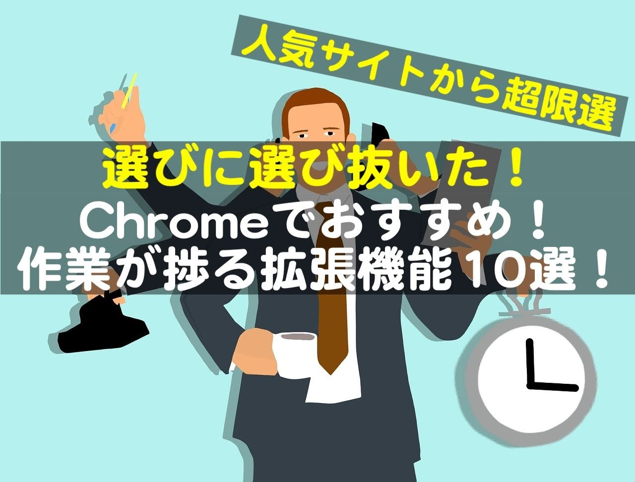 chrome 拡張機能 おすすめ 厳選 作業効率