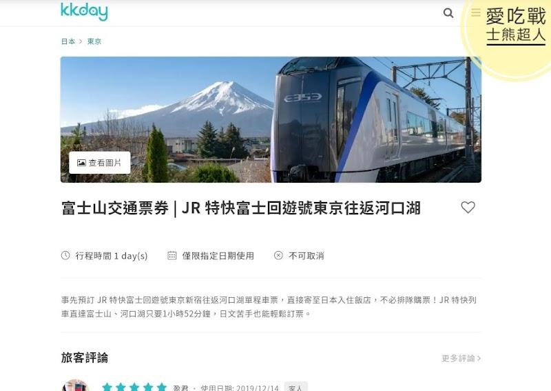 。河口湖-交通。富士回遊-直達富士山河口湖的JR特急列車 : 詳細 ...