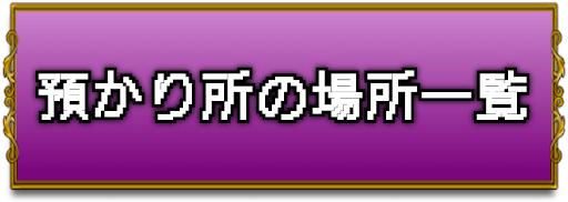 ドラクエ1_預かり所