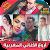 أغاني مغربية 20  بدون أنترنت - music maroc file APK for Gaming PC/PS3/PS4 Smart TV