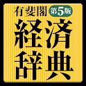 有斐閣 経済辞典 第5版 icon