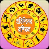 প্রতিদিনের রাশিফল | Rashifal Android APK Download Free By APL Apps