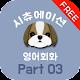 시츄회화 화제/장소 Part03(free) - 시츄에이션 영어회화, 상황별 기초 영어회화 Download for PC Windows 10/8/7