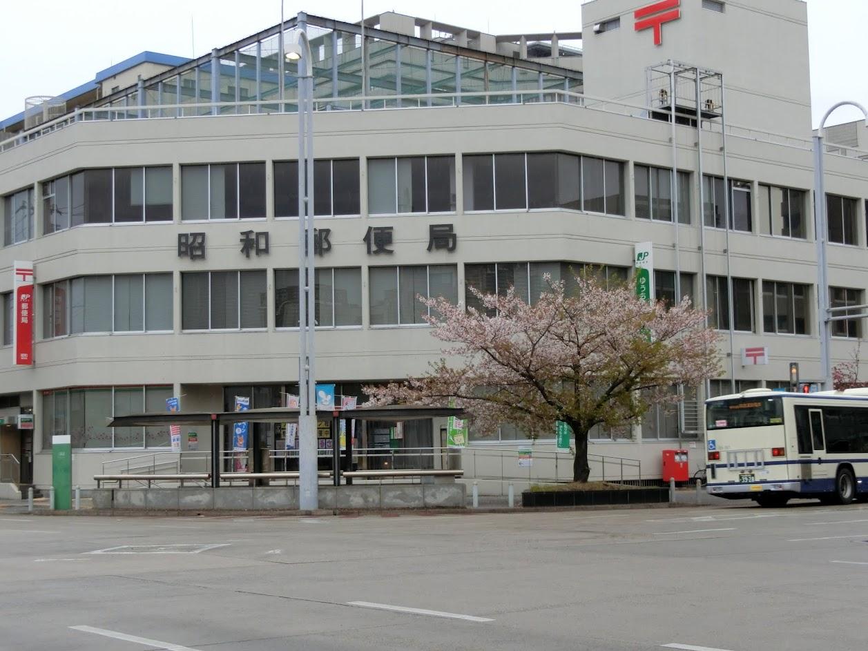 昭和郵便局とさくら