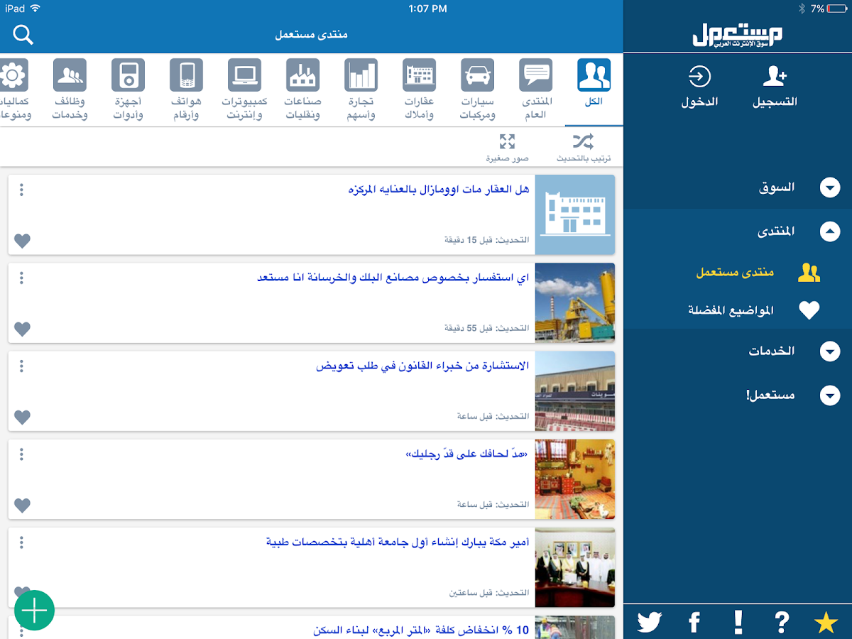 ‫مستعمل‬‎- screenshot