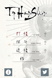 Heart Sutra (TapHannyaShingyo)- screenshot thumbnail