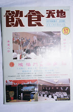 Photo: 04714 香港/ホンコングルメジャーナル