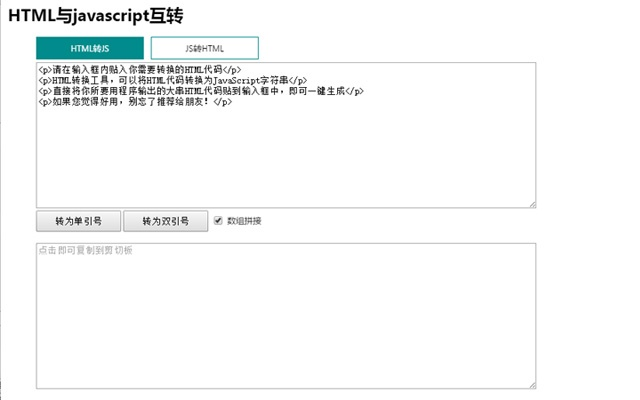 HTML To Javascript
