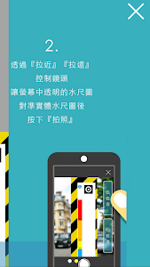智慧水尺App screenshot 3