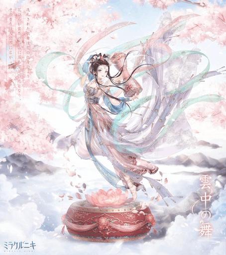 雲中の舞1