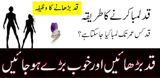 Qad ya height Badhane k kuch mazeed Gharelu totke aur tips app main di gai hain.