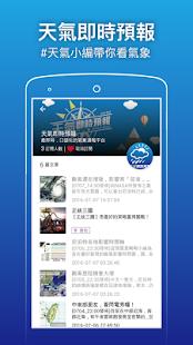 臺灣超威的 - 氣象、空汙PM2.5和PSI、地震、寒流颱風 - náhled
