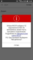 Авто Эксперт - vin проверка - screenshot thumbnail 10