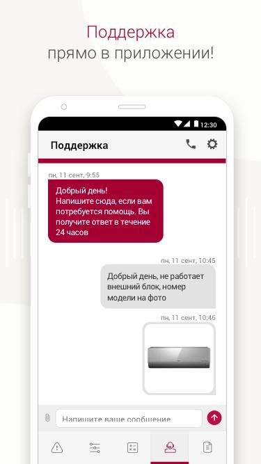 Скриншот LG Aircon Tools