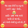 Gujarati Funny Jokes Picture