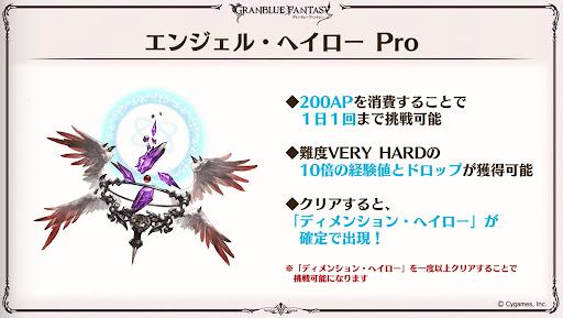 エンジェル・ヘイロー Pro