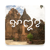 Cham Thrah Keyboard Apk Download Free for PC, smart TV