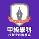 甲級題庫 - 技能檢定學科練習