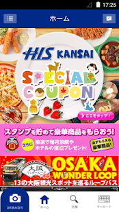 HIS Kansai Special Coupon- screenshot thumbnail