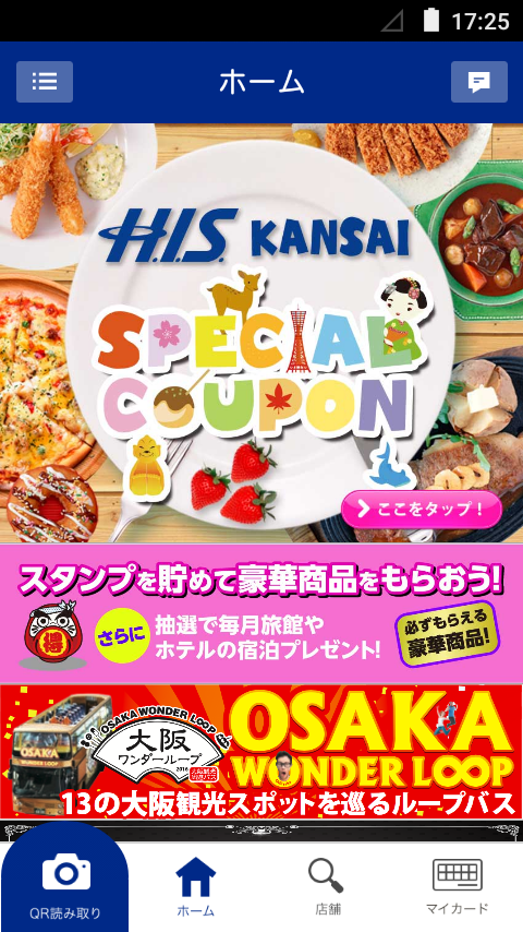 HIS Kansai Special Coupon- screenshot