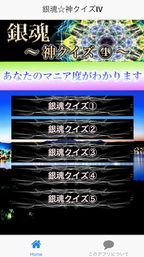 神クイズⅣ for銀魂