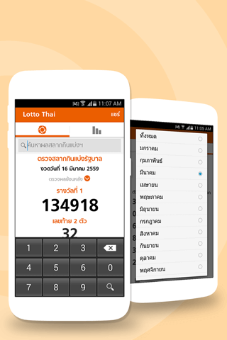 Lotto Thai (u0e15u0e23u0e27u0e08u0e1cu0e25u0e2au0e25u0e32u0e01) 2.3.4 screenshots 3