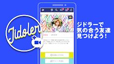 登録無料の友達作りトーク-ジドラー 自撮り動画も送れるアプリのおすすめ画像1