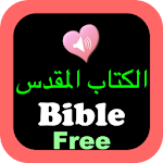 Arabic-English Audio Bible 1.7.1