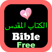 Arabic-English Audio Bible Android APK Download Free By JaqerSoft